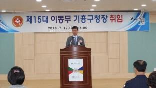 기흥구 이동무구청장취임식3.JPG