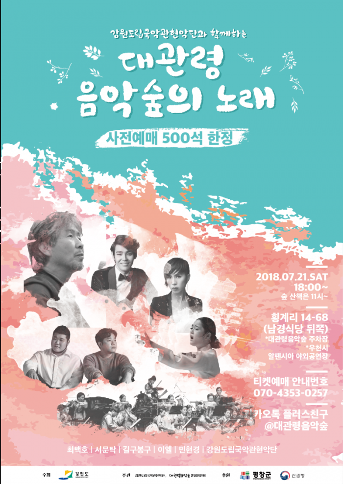 음악숲 포스터1.png