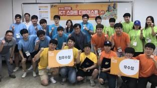 (사진)  ICT 스마트 디바이스톤 용인 개최(단체사진).jpg