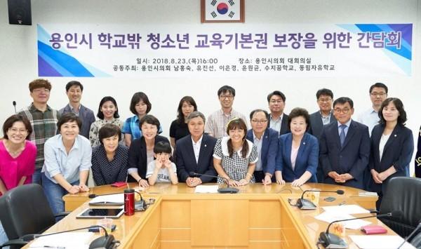 20180823 용인시 학교 밖 청소년 교육기본권 보장을 위한 간담회(1).jpg