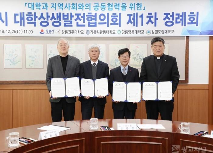 강릉시, 관내 대학과 지역사회 성장 기반 구축1.jpg
