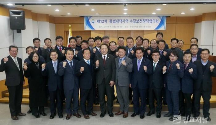 (사진) 7-2 수질보전정책협의회(단체사진).JPG