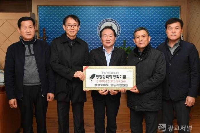 평창토마토영농조합법인 장학금 기탁.jpg
