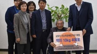 사진2. 경기도장애인복지회 화성시지부 쌀 기탁 모습.jpg