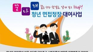 사진1. 청년 면정정장 대여사업 안내 포스터.jpg