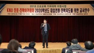 사진1_환영사를 하고 있는 강남대 서병학 입학처장.jpg
