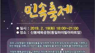 (사진) 7 신봉동 정월대보름 행사 포스터.jpg
