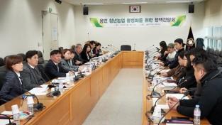 20190312 용인 청년농업 활성화를 위한 간담회(2).jpg