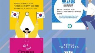 수원시, _제15회 대한민국 청소년 박람회 공모전_ 참가자 모집.jpg
