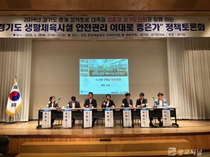 190418 경기도 생활체육시설 안전관리 관련 토론회 (1).jpg