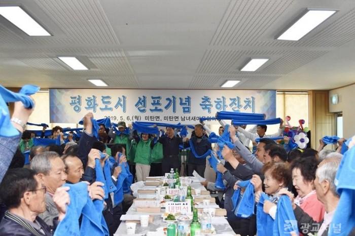 평화도시 선포 기념 축하잔치.JPG