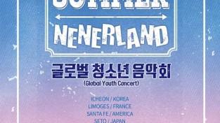 글로벌 청소년 음악회 (2).jpg
