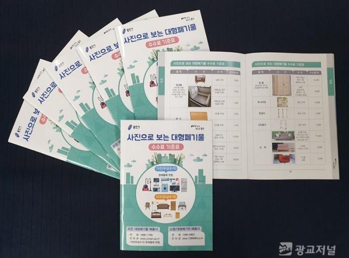 (사진) 디형폐기물배출안내책자.jpg