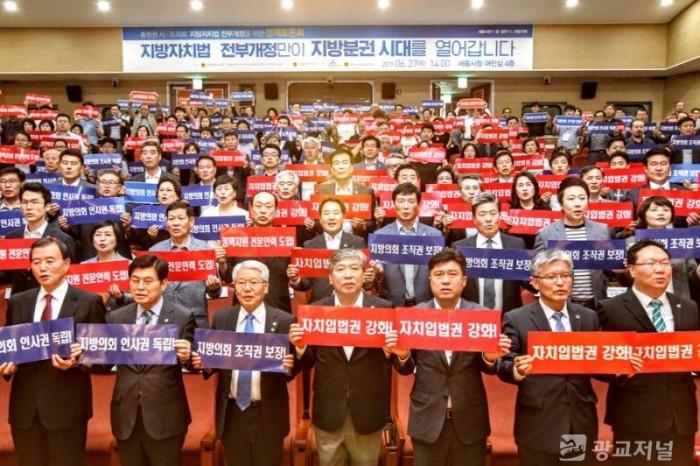 190627 송한준 의장 지방자치법 전부개정을 위한 정책토론회 참석 (3).jpg