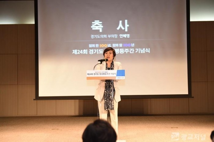 190705 안혜영 2019 경기도 양성평등주간 기념식 (1).jpg