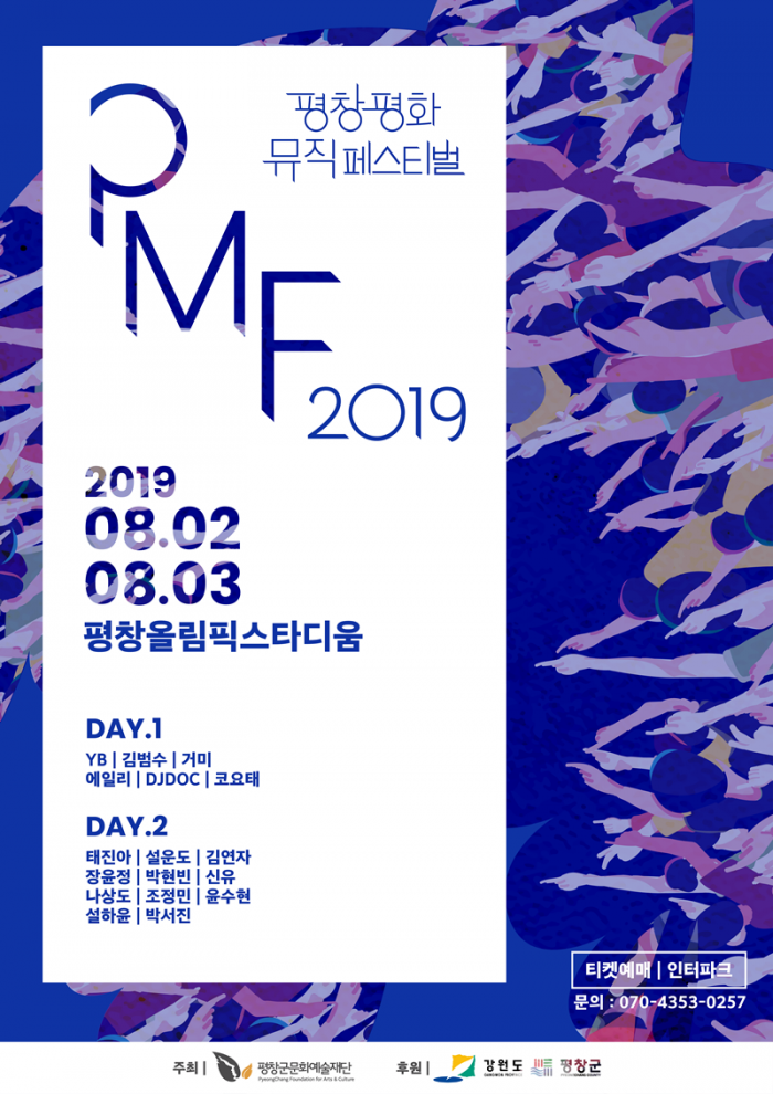 20190705 PMF2019 포스터 .png