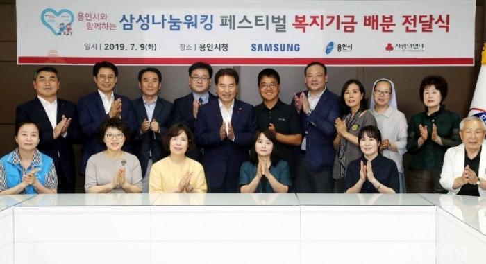 9일 삼성나눔워킹 페스티벌 복지기금 배분 전달식3.jpg