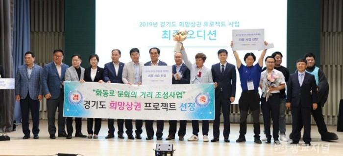 최종 사업선정 세리머니를 하고 있는 포천시(왼쪽) 오산시(오른쪽) 관계자들.JPG