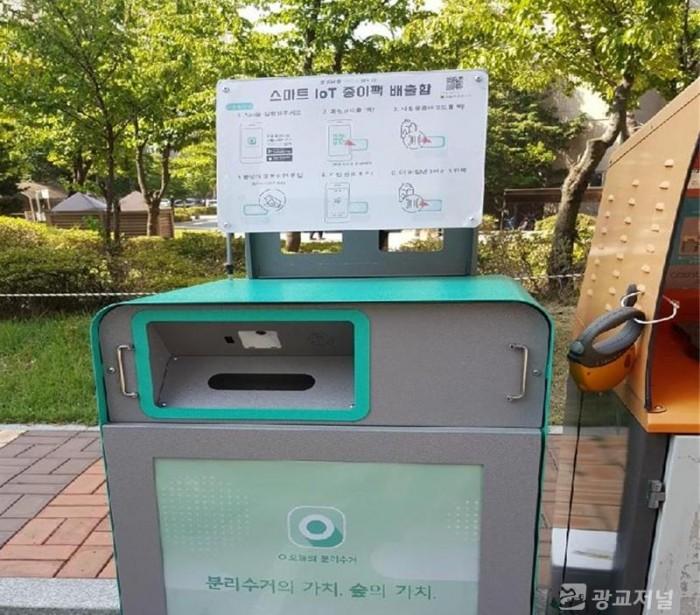 사진1-1. 스마트 재활용품 분리수거기.jpg