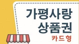 190821 김경호, 추석맞아 가평사랑 상품권 사용 당부.jpg