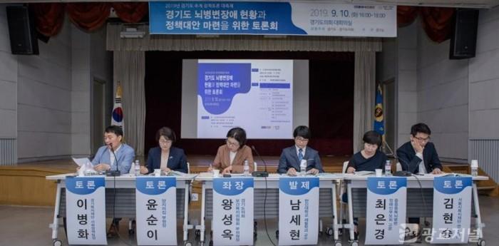 190910 경기도 뇌병변장애 관련 토론회 개최.jpg
