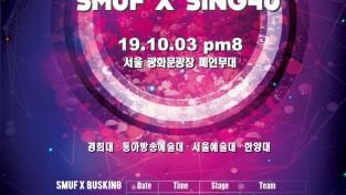 SMUF X SING 4 U 포스터.jpg