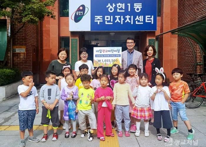 (사진) 광교시립어린이집 성금 기탁.jpg