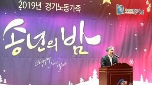 191212 송한준 의장, 2019 경기노동가족 송년의 밤 참석 (1).jpg