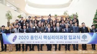6일 2020 용인시 핵심리더과정 입교식.jpg