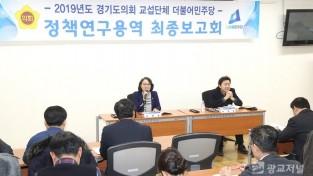 200107 안혜영 부의장, 교섭단체 정책연구용역 최종보고회 (1).jpg