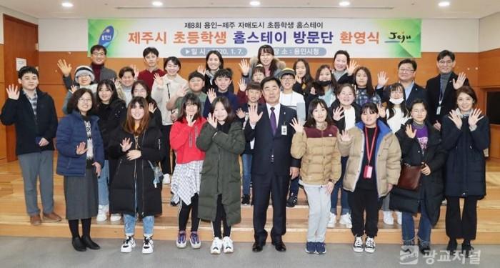 7일 제주시 초등학생 홈스테이 방문단 환영식3.jpg