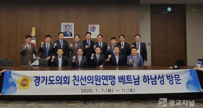 201008 베트남 하남성 국제친선연맹, 주베트남 한국대사와 면담 (1).jpeg