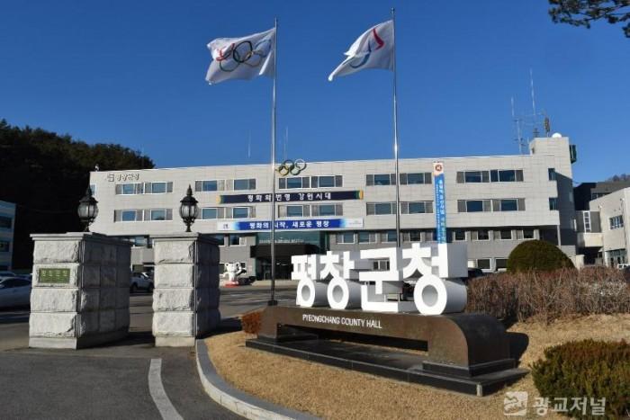 평창군청20191212-5.JPG