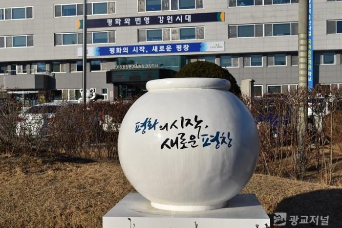 평창군청20191212-2.JPG