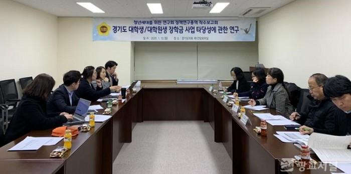 200113 신정현 의원, 청년세대를위한연구회 착수보고회 (1).jpg
