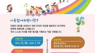 2020 아동동참여위원모집.jpg