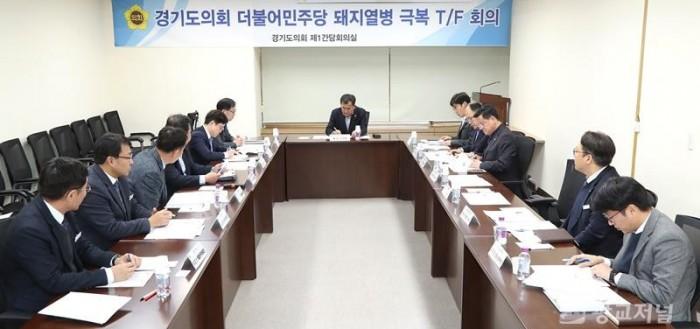 200122 경기도의회 돼지열병 TF 2차회의(보도자료) (1).jpg