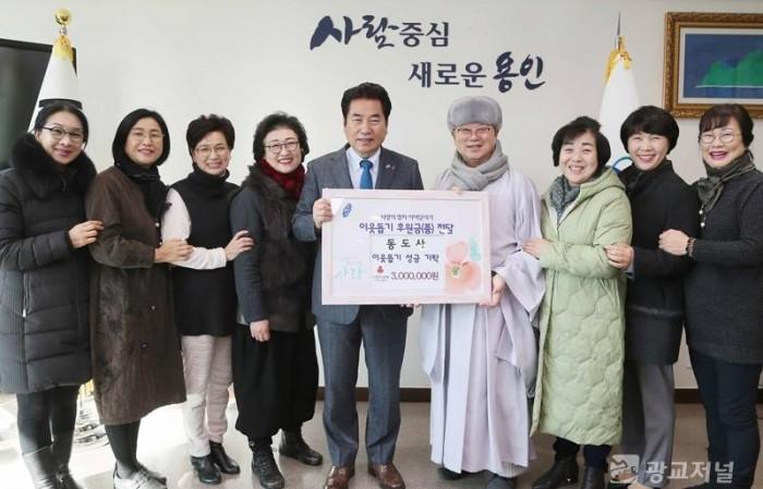 6일 동도사 이웃돕기 후원금 기탁식3.jpg