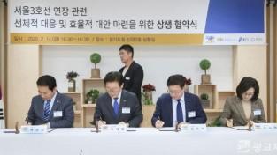 지하철 3호선 연장 추진을 위한 협약식 (2).jpg