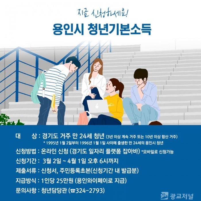 용인시-청년기본소득.jpg
