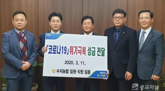 (사진) 수지 농협 코로나19 성금 기탁.jpg