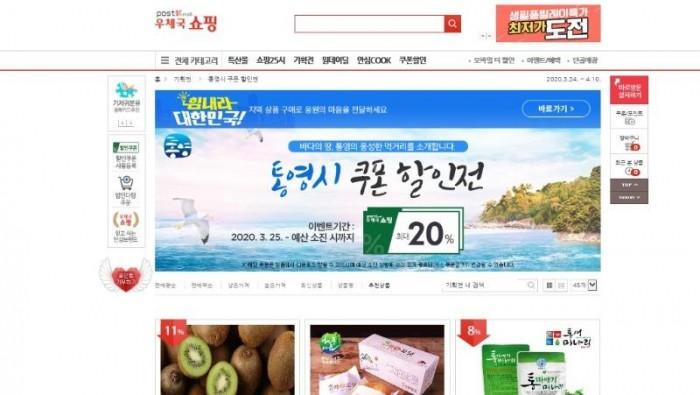 코로나 19 대응, 농산물 판로개척 확대-우체국쇼핑몰 할인전.jpg