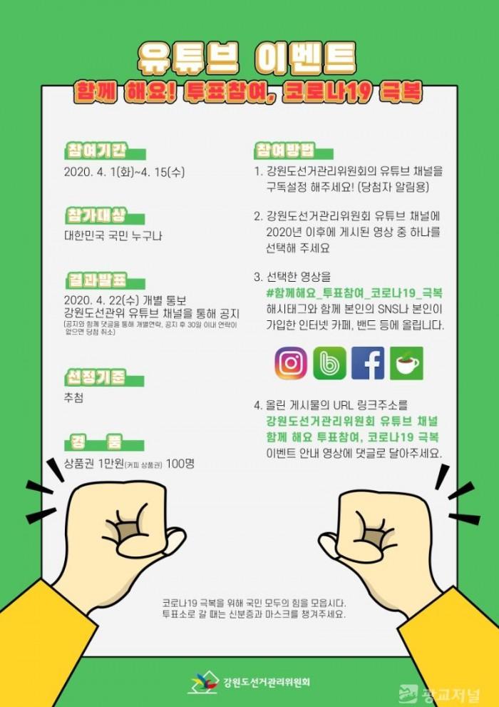 제21대 국회의원선거 투표참여 SNS 이벤트.jpg