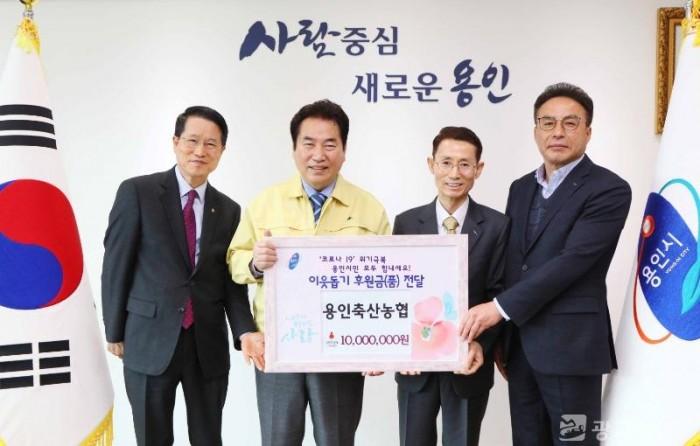 3일 코로나19 이웃돕기 후원금(품) 전달식(용인축산농협).jpg