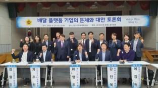 200501 경제노동위원회 배달 플랫폼 토론회 개최.jpg