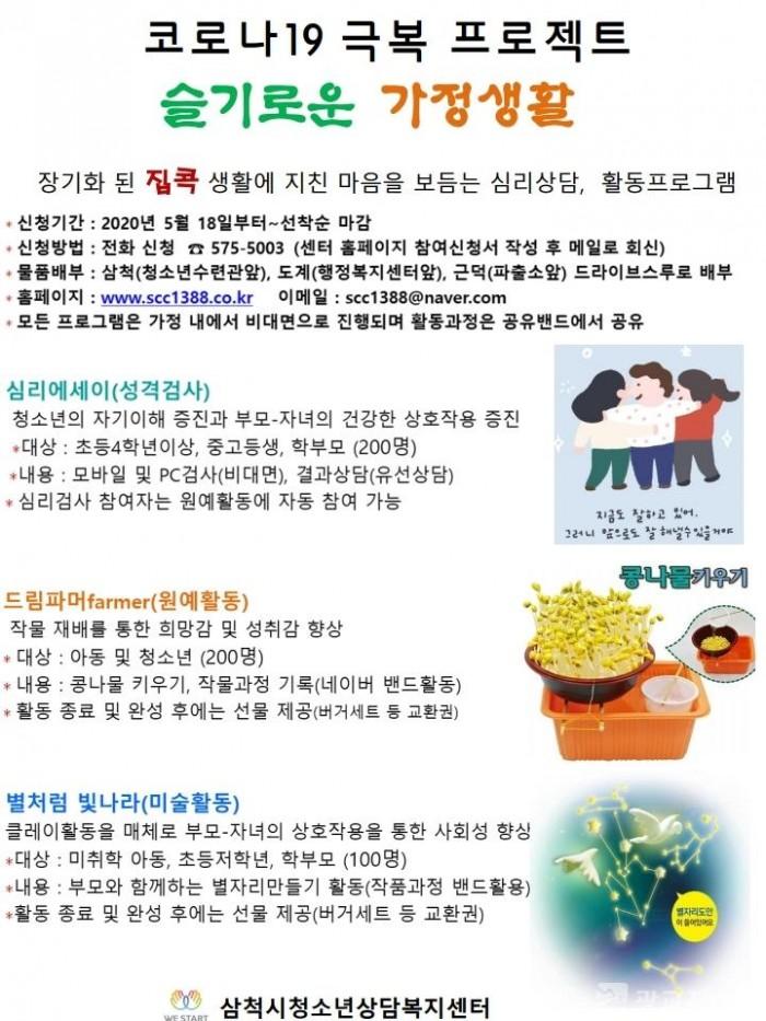 코로나19 극복 프로젝트 슬기로운 가정생활 안내문.jpg