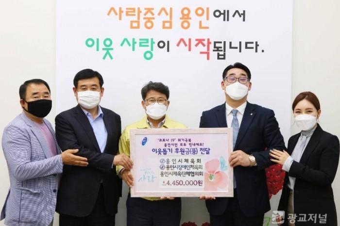 20일 이웃돕기후원금(품) 전달식(용인시체육회,용인시체육단체협의회).jpg