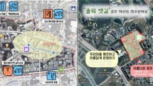 사진1-1. 송산면(왼쪽), 화산동 소규모 도시재생 사업 조성 예시도.jpg