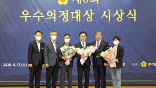 200618 김중식 부위원장, 제8회 우수의정대상 수상.jpg