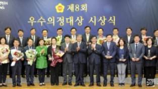 200617 경기도의회 제8회 우수의정대상 시상식 개최 (1).jpg